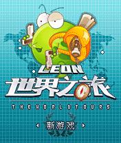 绿豆蛙世界之旅