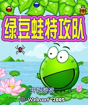 绿豆蛙特攻队